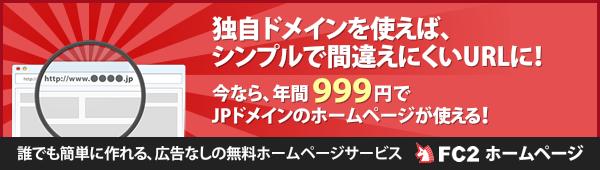 独自ドメインを使えば、シンプル で間違えにくいURLに!今なら、年間999円でJPドメインのホームページが使える!